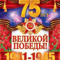 75 лет Великой победы .jpg