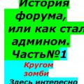 История форума Ч1.JPG