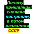 Почему развалили СССР .JPG